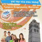 Λειτουργία γραφείου υποδοχής πρωτοετών φοιτητών από τον Δήμο Κοζάνης