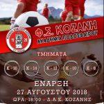 Ξεκίνησαν οι εγγραφές στην ακαδημία ποδοσφαίρου του Φ.Σ. Κοζάνης