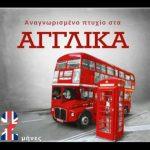 ΕΛΚΕΔΙΜ Κοζάνης: Έναρξη νέων τμημάτων Αγγλικών