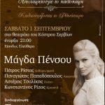 Σέρβια: Συναυλία Μάγδας Πένσου, «ΚΑΛΩΣΟΡΙΖΟΝΤΑΣ ΤΟ ΦΘΙΝΟΠΩΡΟ», το Σάββατο 1 Σεπτεμβρίου