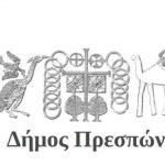 H Πρέσπα στη Θεσσαλονίκη: εκστρατεία ενημέρωσης για τις Πρέσπες στο Λευκό Πύργο!