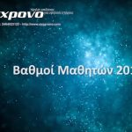 Oι βαθμοί στη Φυσική & Χημεία του Φροντιστηρίου «σύγχρονο» στα Σέρβια (Bίντεο)