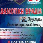 Κοζάνη: Δημοτική βραδιά, την Παρασκευή 31 Αυγούστου, από τον Πολιτιστικό Σύλλογο Αλώνια