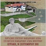 Εορτασμός της επετείου του Μακεδονικού Αγώνα, στο Μουσείο του Μακεδονικού Αγώνα στο όρος Μπούρινος, την Κυριακή 30/9