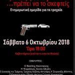 Κοζάνη: Ημερίδα με θέμα τη πρόληψη των τροχαίων ατυχημάτων και ειδικά στις νεαρές ηλικίες,  το Σάββατο 6 Οκτωβρίου