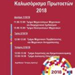 Καλωσόρισμα Πρωτοετών φοιτητών στο ΤΕΙ Δυτ. Μακεδονίας, 1-3 Οκτωβρίου