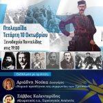 Εκδήλωση με θέμα «Στα χνάρια του Παύλου Μελά» την Τετάρτη 10 Οκτωβρίου στο ξενοδοχείο Παντελίδης