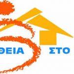 Εργατικό Κέντρο  Ν. Κοζάνης: 24ώρη απεργία στο «βοήθεια στο Σπίτι», την Τρίτη 2 Οκτωβρίου