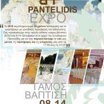 1η έκθεση γάμος – βάπτιση, στο ξενοδοχείο Παντελίδης, 8 – 14 Οκτωβρίου, στην Πτολεμαΐδα