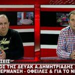 "kozan.gr: A. Δημητριάδης: ""Κοιτάμε αν το 80% της αξίας του νερού μπορεί να πέσει στο 60% ή στο 40%. Θα δούμε τις επιπτώσεις"" (Βίντεο)"