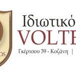 Το ΙΔΙΩΤΙΚΟ ΙΕΚ VOLTEROS συμμετέχει και στηρίζει ενεργά την εκδήλωση των STREET RELAYS στην Κοζάνη