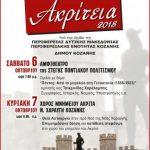 H Eύξεινος Λέσχη Κοζάνης διοργανώνει τα Ακρίτεια 2018 – Το αναλυτικό πρόγραμμα