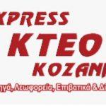"""EXPRESS ΚΤΕΟ ΚΟΖΑΝΗΣ: """"Τέλος Σεπτεμβρίου εκπνέει η προθεσμία για τα ΚΤΕΟ προκειμένου να αποφευχθούν πρόστιμα 150 και πλέον ευρώ"""""""