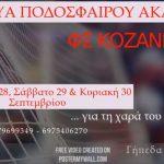 Η Ακαδημία Ποδοσφαίρου ΦΣ Κοζάνη, διοργανώνει το τριήμερο 28-29-30 Σεπτεμβρίου, τουρνουά ποδοσφαίρου