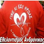 Oμάδα εθελοντισμού Ανδρόνικος: Διαδικτυακή, μίνι εκδήλωση-εκπομπή, με τηλεσυνεντεύξεις, την Δευτέρα 4 Μαΐου