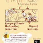 1η Γιορτή Μελιού και προϊόντων κυψέλης, στην κεντρική πλατεία Πτολεμαΐδας, την Κυριακή 30 Σεπτεμβρίου