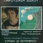 Συναυλία παρουσίαση δίσκου την Κυριακή 30 Σεπτεμβρίου στο λαογραφικό μουσείο Κοζάνης