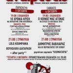 Φεστιβάλ Αναιρέσεις, στην πόλη της Κοζάνης, 5 – 6 Οκτώβρη, στο χώρο της παλιάς αποθήκης του ΟΣΕ