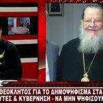 "kozan.gr: Μητροπολίτης Φλωρίνης, Πρεσπών & Εορδαίας για τη συμφωνία των Πρεσπών: ""Εγώ ξέρω ότι είναι μια προδοσία"" (Bίντεο)"