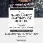 Κοζάνη: Γιορτή απονομών βραβεύσεων του 4ου Πανελλήνιου Διαγωνισμού Ποίησης το Σάββατο 29 Σεπτεμβρίου