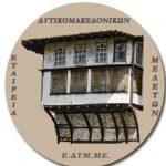 kozan.gr: Διοργάνωση συνεδρίου τοπικής ιστορίας, με απευθείας ανάθεση, από την Κοβεντάρειο Δημοτική Βιβλιοθήκη Κοζάνης στη Δυτικομακεδονική Εταιρεία (Ε.ΔΥΜ.ΜΕ)
