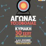 Κοζάνη: Αγώναs Τοξοβολίας ανοιχτού χώρου, την Κυριακή 30 Σεπτεμβρίου