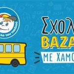 Σχολικό bazaar στα Σέρβια Κοζάνης από «Το Χαμόγελο του Παιδιού»:  Αποκτήστε σχολικά είδη για μια χρονιά γεμάτη Χαμόγελα, 28, 29 και 30 Σεπτεμβρίου