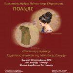 Εφορεία Αρχαιοτήτων Κοζάνης: Εκδήλωση «Ποντοκώμη Κοζάνης: Κομμώσεις γυναικών της Νεολιθικής Εποχής», την Κυριακή 30 Σεπτεμβρίου, στο κλειστό Αμφιθέατρο Ποντοκώμης