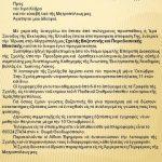 Ιερά Μητρόπολη Σισανίου και Σιατίστης: Έναρξη εγγραφών στη Σχολή Βυζαντινής και Παραδοσιακής Μουσικής