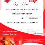 Σύλλογος Εθελοντών Αιμοδοτών Κοζάνης «Γέφυρα Ζωής»: Δωρεά Μυελού των Οστών στο HOTEL ERMIONIO την Τρίτη 25/9