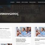 kozan.gr: Nέα, αναβαθμισμένη, ιστοσελίδα απέκτησε ο Ιατρικός Σύλλογος Κοζάνης – iskoz.gr
