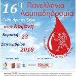 Την Κυριακή23 Σεπτεμβρίου η Λαμπαδηδρομία των εθελοντών Αιμοδοτών στην πόλη της Κοζάνης