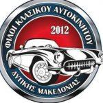 4η Φθινοπωρινή Εξόρμηση από το Σύλλογο «Φίλοι Κλασικού Αυτοκινήτου Δυτικής Μακεδονίας»
