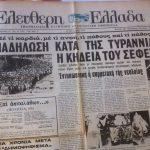 «Σωστά μιλήσαν οι μαντατοφόροι…», μετά 47 χρόνια (του Β. Π. Καραγιάννη)