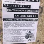 kozan.gr:Κοζάνη: Παρέμβαση αλληλεγγύης σε ανυπότακτους και ολικούς αρνητές στράτευσης, από ομάδα νεαρών, το μεσημέρι της Πέμπτης 20/9