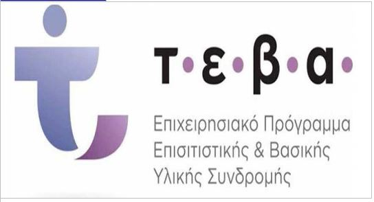 Π.Ε. Κοζάνης: Διανομή τροφίμων και βασικής υλικής συνδρομής στα πλαίσιαυλοποίησης του «Επιχειρησιακού Προγράμματος Επισιτιστικής και Βασικής Υλικής Συνδρομής ΤΕΒΑ 2018-2019, στους Δήμους Βοΐου, Κοζάνης, Εορδαίας, Σερβίων και Βελβεντού