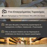 ΕΛΚΕΔΙΜ  Κοζάνης: Έναρξη νέου προγράμματος Τυροκομίας με πιστοποίηση