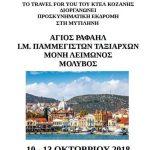 Travel for you: 4ημερη προσκυνηματική εκδρομή στη Μυτιλήνη