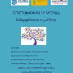 Επιστημονική ημερίδα με θέμα «Ενθαρρύνοντας τη μάθηση», την Κυριακή 23 Σεπτεμβρίου,  στο Λαογραφικό Μουσείο Κοζάνης