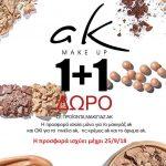 Καλλυντικά Παφύλης / Pafilis Beauty Store στην Κοζάνη: 1+1 ΔΩΡΟ σε όλα τα προϊόντα μακιγιάζ AK Make Up
