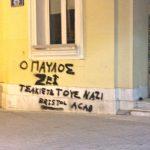 Eπιστολή αναγνώστριας στο kozan.gr: Βαμμένο το δημαρχείο της Κοζάνης (Φωτογραφία)
