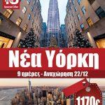 Travel for you (Kοζάνη): Χριστούγεννα στη Νέα Υόρκη