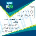 Τα Προγράμματα Μεταπτυχιακών Σπουδών (Π.Μ.Σ.) του ΤΕΙ Δυτικής Μακεδονίας θα παρουσιαστούν την Παρασκευή 21 Σεπτεμβρίου στην Κοζάνη