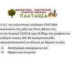 """Σύλλογος """"Πλατάνια"""": Εκλογοαπολογιστική συνέλευση, την Κυριακή 23 Σεπτεμβρίου"""