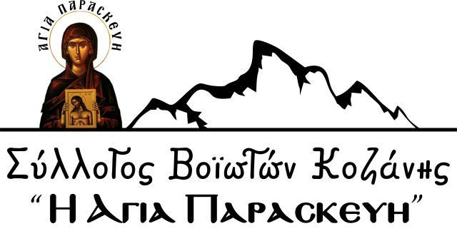Σύλλογος Βοϊωτών Κοζάνης «Η Αγία Παρασκευή»: Συλλυπητήριο μήνυμα για το θάνατο του Κωνσταντίνου Κοσμίδη