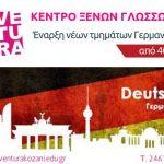 Φροντιστήριο Ξένων Γλωσσών Aventura: Νέα τμήματα Γερμανικών από 40€/Μήνα – Εγγραφές μέχρι τέλη Σεπτεμβρίου – Έναρξη μαθημάτων από 1 Οκτωβρίου