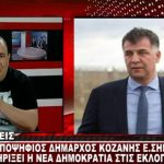 kozan.gr: Τι δηλώνει ο Ε. Σημανδράκος σχετικά με τις πληροφορίες που αναφέρουν πως συζητά με τη ΝΔ για ενδεχόμενη στήριξή στην υποψηφιότητά του για το δημαρχιακό θώκο του δήμου Κοζάνης (Βίντεο)