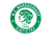 Ευχαριστήριο Μακεδονικού Σιάτιστας στον Περιφερειάρχη Δ. Μακεδονίας