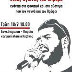Aντιφασιστική συγκέντρωση και πορεία στην μνήμη του Παύλου Φύσσα την Τρίτη 6:00 μμ, στην κεντρική Πλατεία Κοζάνης