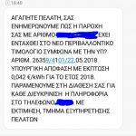 kozan.gr: Το sms στο κινητό τηλέφωνο κατοίκου της Δ. Μακεδονίας που χρησιμοποιεί εναλλακτικό πάροχο ρεύματος και τον ενημερώνει ότι εντάχθηκε στο περιβαλλοντικό οικιακό τιμολόγιο ηλεκτρικού ρεύματος (Φωτογραφία)